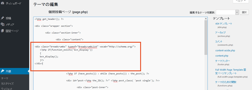 Breadcrumb-NavXT構造化データマークアップ
