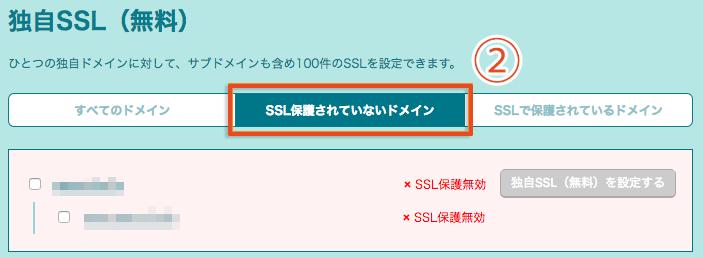 ロリポップ独自SSL設定2