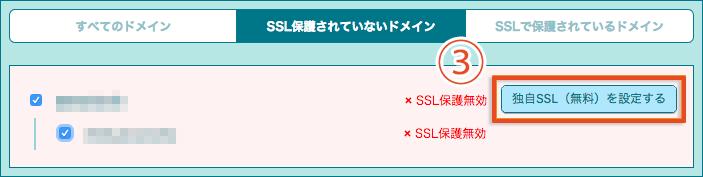 ロリポップ独自SSL設定3