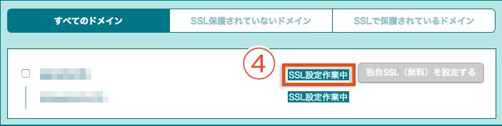 ロリポップ独自SSL設定4