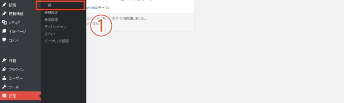WordPressサイトhttps設定1
