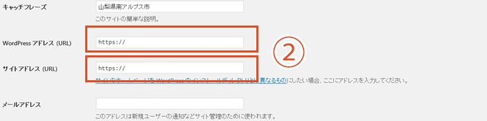 WordPressサイトhttps設定2