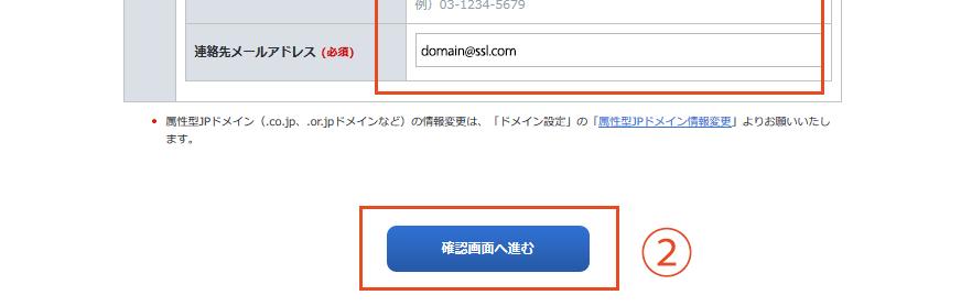 ドメインWhois情報変更3