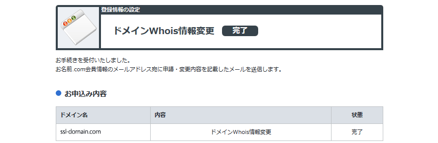 Whois情報変更2