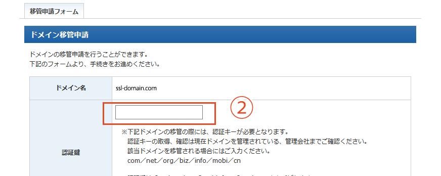 ドメイン移管申請