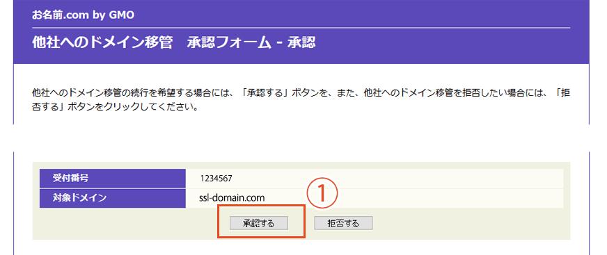 お名前com移管承認