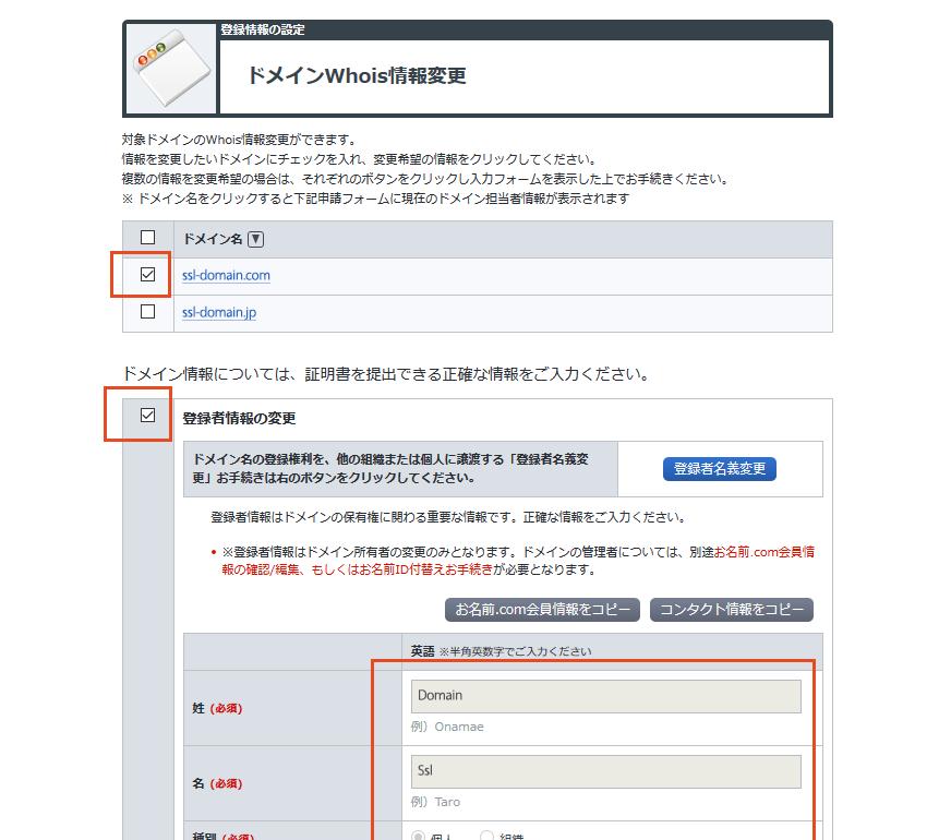 ドメインWhois情報変更2