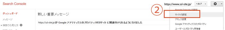 Google Search Console設定11