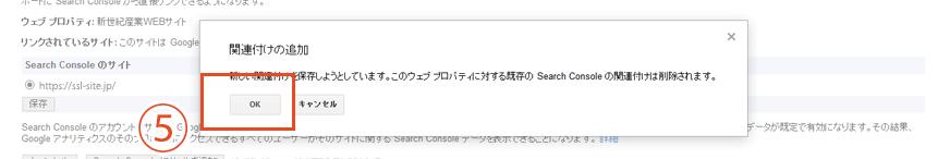 Google Search Console設定