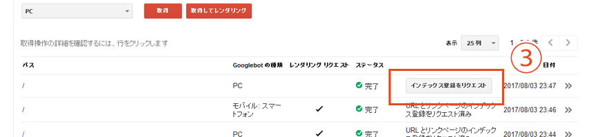 Fetch as Google設定