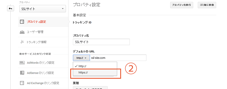 Google Analytics 設定2