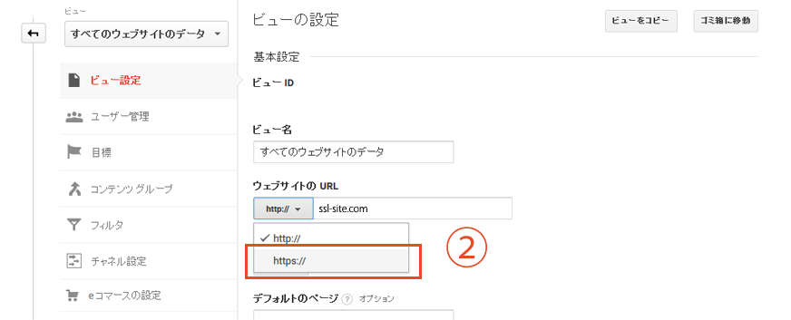 Google Analytics 設定3