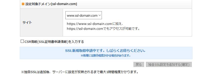 無料独自SSL設定