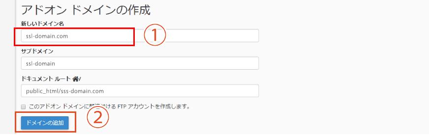 ドメイン登録
