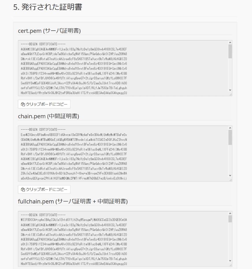 SSL 証明書