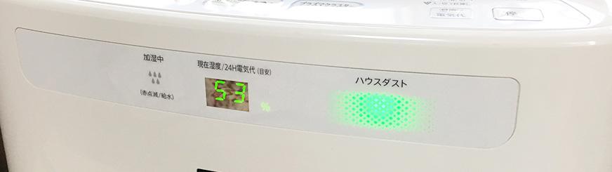 シャープ KC-A50 緑ランプ点灯