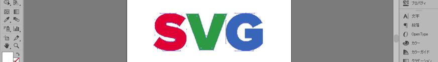 SVGデータ作成