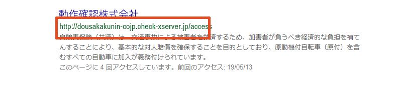 動作確認URL削除