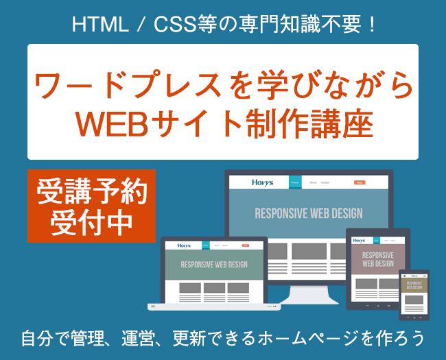 WordPressサイト制作講座
